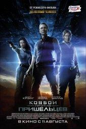 Ковбои против пришельцев (Cowboys & Aliens, 2011)