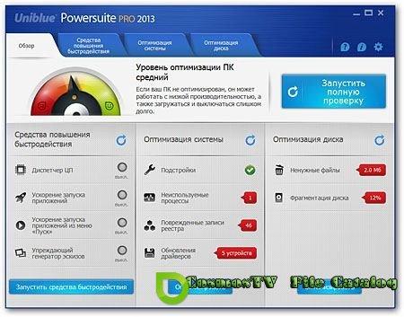 Uniblue PowerSuite PRO 2013 4.1.1.5 (2012) Final