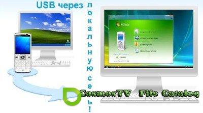 USB Over Network 4.8.4 - USB через локальную сеть!