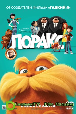 Лоракс (The Lorax, 2012)