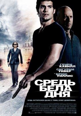 Средь бела дня (The Cold Light of Day, 2011)