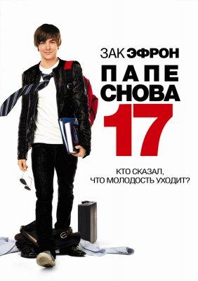 Папе снова 17 (17 Again, 2009)