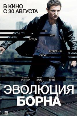 Эволюция Борна (The Bourne Legacy, 2012)