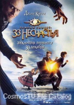 Лемони Сникет: 33 несчастья (Lemony Snicket's A Series of Unfortunate Events, 2004)