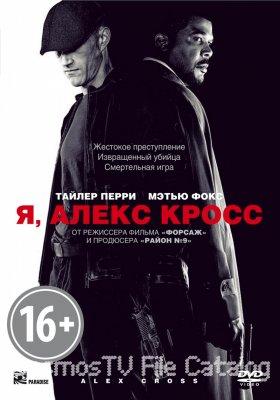 Я, Алекс Кросс (Alex Cross, 2012)