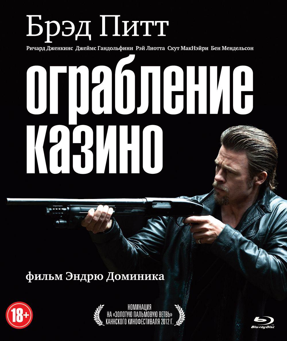 Ограбление казино (2012) смотреть онлайн или скачать фильм ...