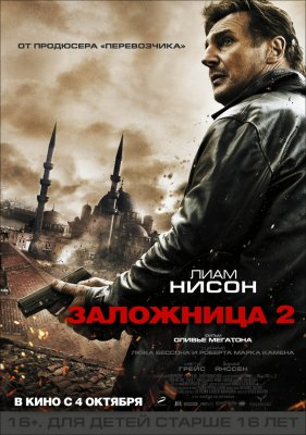 Заложница 2 (Taken 2, 2012)