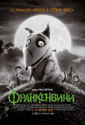 Франкенвини (Frankenweenie, 2012)