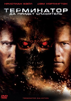 Терминатор - Да придёт спаситель (Terminator Salvation, 2009)