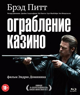 Ограбление казино (Killing Them Softly, 2012)