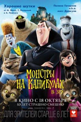 Монстры на каникулах (Hotel Transylvania, 2012)