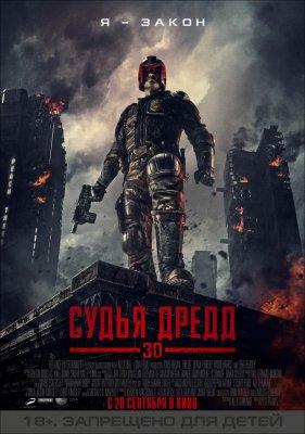Судья Дредд (Dredd, 2012)
