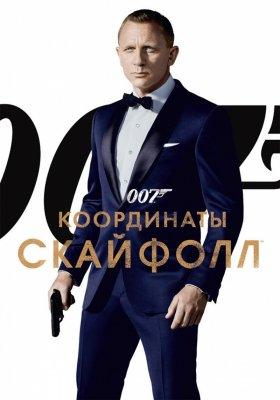 007: Координаты «Скайфолл» (Skyfall, 2012)