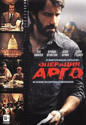 Операция «Арго» (Argo, 2012)