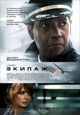 Экипаж  (Flight, 2012)