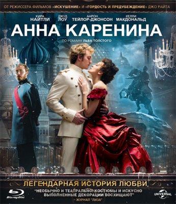 Анна Каренина (Anna Karenina, 2012)