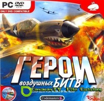 Герои воздушных битв (2013/Rus)