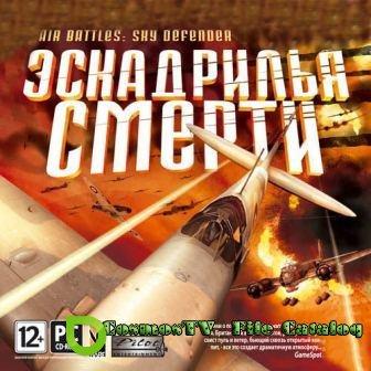 Эскадрилья смерти / Air Battles: Sky defender (2013/Rus)