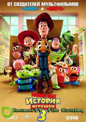 История игрушек: Большой побег (Toy Story 3, 2010)