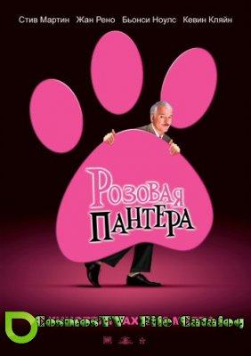 Розовая пантера (The Pink Panther, 2006)