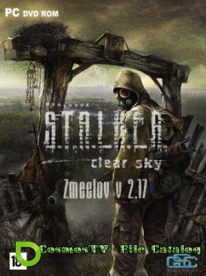 S.T.A.L.K.E.R.: Clear Sky - Zmeelov v.2.17 (2013/Rus/RePack)