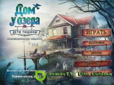 Дом у озера: Дети тишины. Коллекционное издание (2013/Rus)