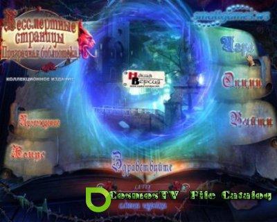 Бессмертные страницы: Призрачная Библиотека (2013/Rus)