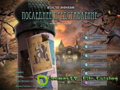 Агентство Аномалий: Последнее представление. Коллекционное издание. (2013/Rus)