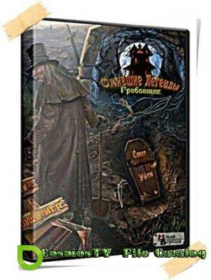 Ожившие легенды: Гробовщик. Коллекционное издание (2013/Rus)