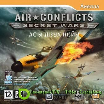 Air Conflicts: Secret Wars. Асы двух ратей (2013/Rus/RePack by AsmBoy)