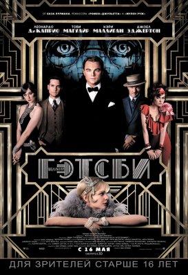 Великий Гэтсби (The Great Gatsby, 2013) Тот самый!