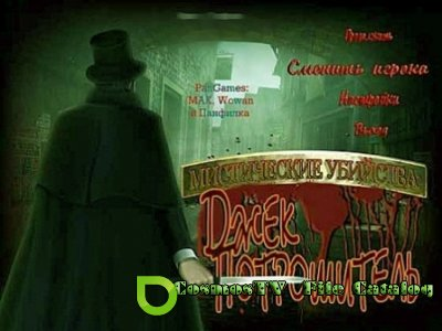 Mystery Murders: Jack the Ripper (2013/Rus)
