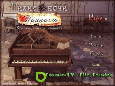 Тихие ночи: Пианист. Коллекционное издание (2013/Rus)