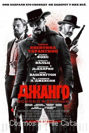Джанго освобожденный (Django Unchained, 2012)
