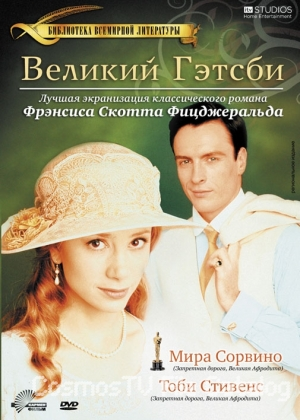 Великий Гэтсби (ТВ) (The Great Gatsby, 2000)