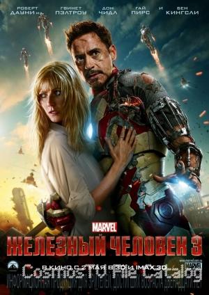 Железный человек3 (Iron Man3, 2013)