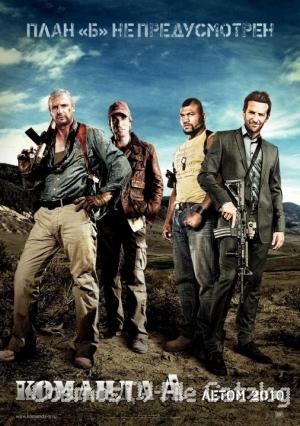 Команда «А» (The A-Team, 2010)