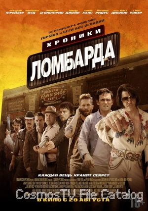 Хроники ломбарда (Pawn Shop Chronicles, 2013)