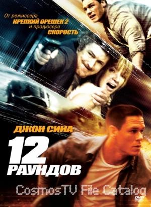 12 раундов (12 Rounds, 2009)