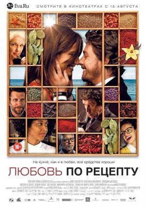 Любовь по рецепту (Menú degustació, 2013)
