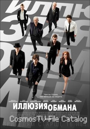 Иллюзия обмана (Now You See Me, 2013)
