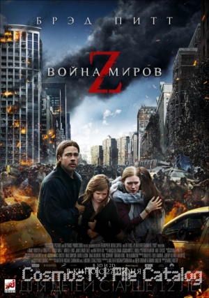 Война миров Z (World War Z, 2013)