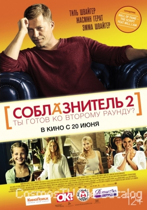 Соблазнитель2 (Kokowääh2, 2013)