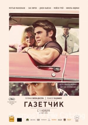 Газетчик (The Paperboy, 2012)