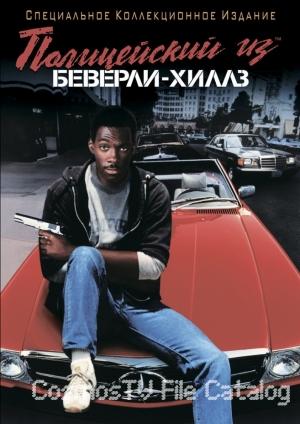 Полицейский из Беверли-Хиллз (Beverly Hills Cop, 1984)