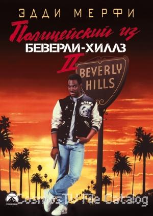 Полицейский из Беверли-Хиллз2 (Beverly Hills Cop II, 1987)