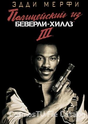 Полицейский из Беверли-Хиллз3 (Beverly Hills Cop III, 1994)