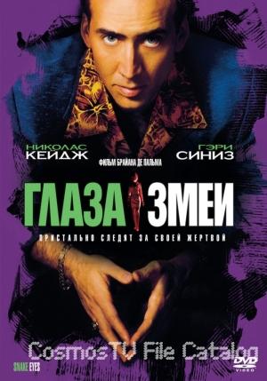 Глаза змеи (Snake Eyes, 1998)