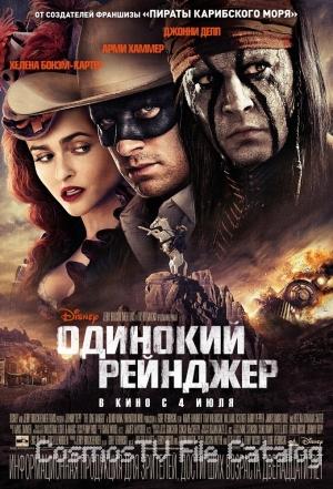 Одинокий рейнджер (The Lone Ranger, 2013)