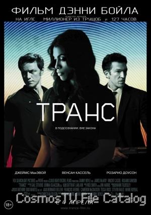 Транс (Trance, 2013)